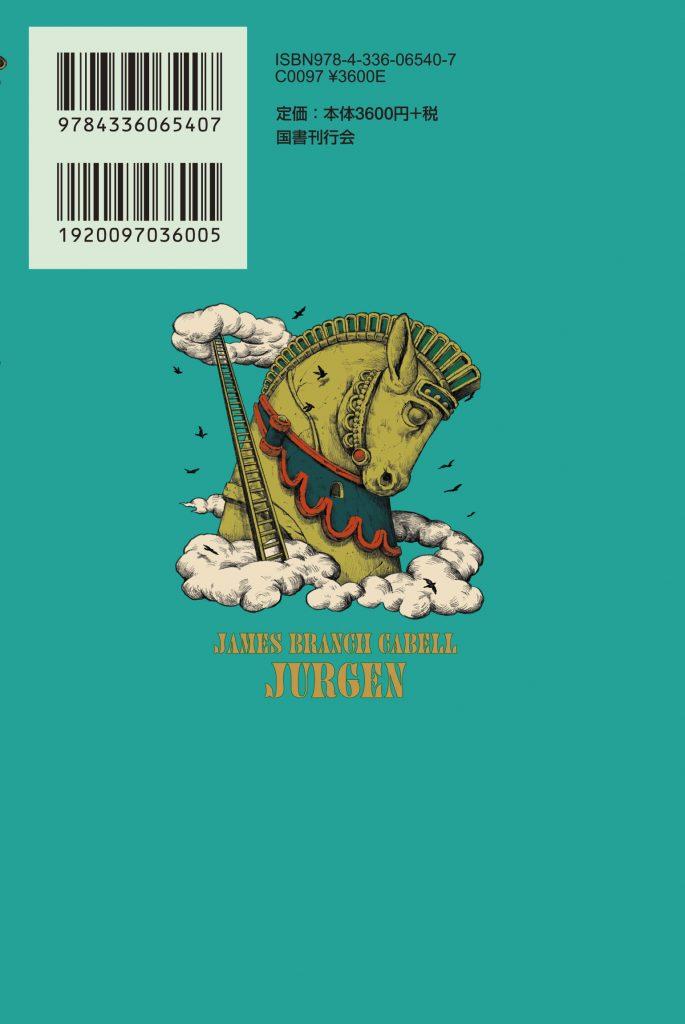 『ジャーゲン』表紙